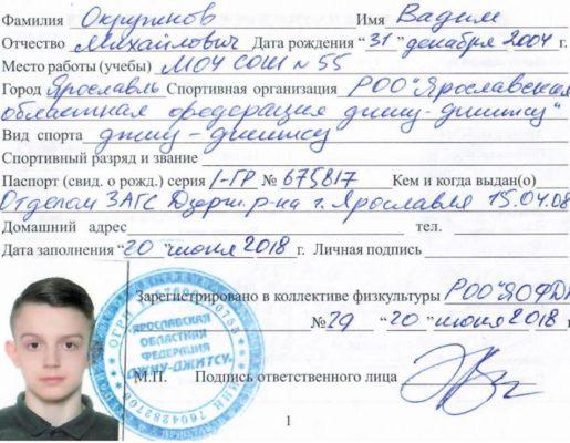 2_stranichka_okrujnov
